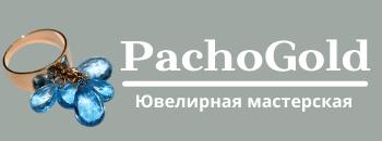 Ювелирная мастерская PachoGold в Москве